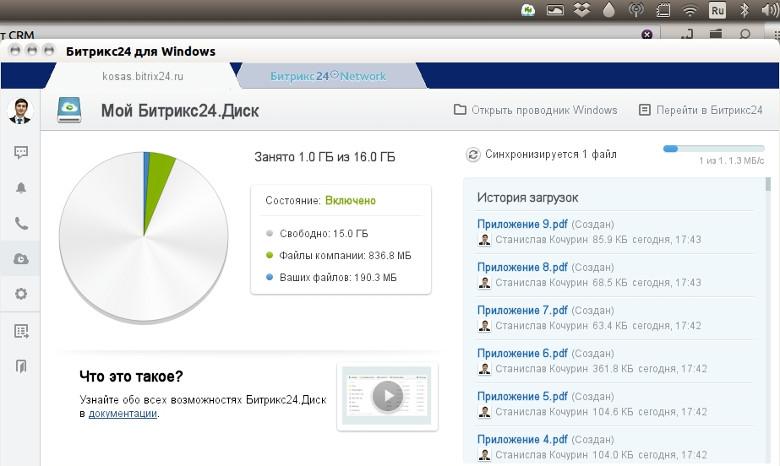 Приложения битрикс24 десктоп битрикс админ панель сверху